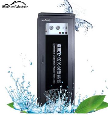 商用中央水处理系统 净水设备商用净水器 ro反渗透水处理设备