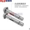 304不锈钢膨胀爆炸螺丝吊装膨胀螺栓外六角加长减速带内置拉爆