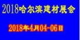 2018第19届哈尔滨水处理给水排水设备及泵阀门管道展览会