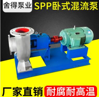 蜗壳式卧式混流泵 spp型卧式混流泵化工泵厂家直销化工混流泵