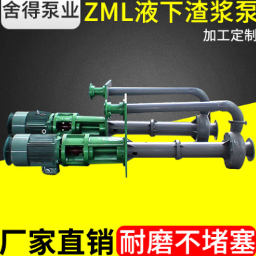 液下渣浆泵zml潜水渣浆泵耐磨耐腐蚀立式渣浆泵离心泵厂家直销