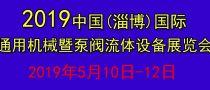 2019中国(淄博)国际通用机械暨泵阀流体设备展览会