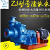 ZJ型耐磨蚀矿用卧式离心渣浆泵 灰渣矿浆河道清淤渣浆泵型号齐全