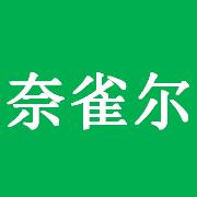 杭州奈雀尔灌溉设施有限公司
