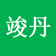 上海竣丹液压设备有限公司