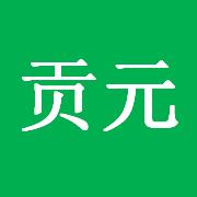 上海贡元泵业制造有限公司