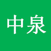 天津中泉泵业有限公司