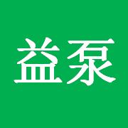 上海益泵泵业有限公司
