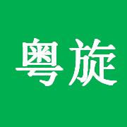 余姚市粤旋机械密封配件有限公司