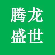 重庆腾龙盛世机电有限公司