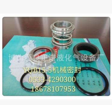 YAB15-5/YAB2-5/液氨泵专用机械密封/滑片