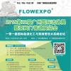 Flowexpo/第22届广州国际流体展/泵阀门管件展览会