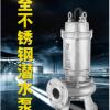 316不锈钢污水泵 316L污物潜水电泵全不锈钢耐腐蚀工程抽水排污泵