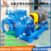 优质渣浆泵 高效节能 耐磨渣浆泵 矿山选矿 洗矿 排渣专用杂质泵