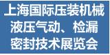 2019第八届上海国际压装、液压气动、检漏、密封技术展览会