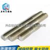 生产不锈钢双头螺栓非标紧固件双头螺栓304不锈钢双头螺丝定制