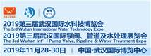 2019第三届武汉国际水科技博览会 2019第三届武汉国际泵阀、管道及水处理展览会