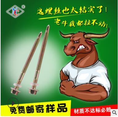 厂家直销六角法兰头钻尾螺丝 国标镀彩彩钢瓦螺钉燕尾丝