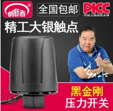 全自动家用自吸增压水泵压力开关水压开关机械式可调压力控制器