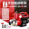全自动2代智能冷热水自吸泵自来水泵家用220V静音增压加压热水器