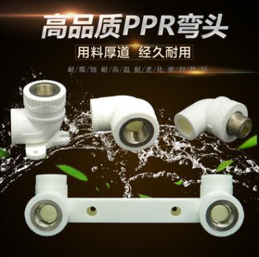 厂家直销 精品PPR家装管件 优质内丝外丝弯头水管接头配件活接头