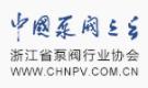 浙江省泵阀行业协会