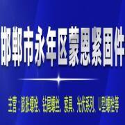 邯郸市永年区河北铺蒙恩紧固件门