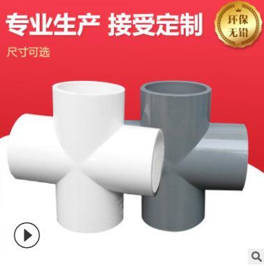 PVC塑料四通 给水等径十字四通 国标平面90度正四通管件接头