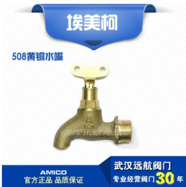 埃美柯508黄铜带锁家装及工程水龙头DN15 铜水嘴