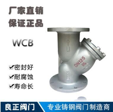 厂家直销 铸钢过滤器GL41H-16C/25CY型过滤器法兰过滤器