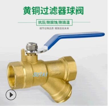 厂家直销Y型过滤型 黄铜锻压过滤器球阀 内螺纹DN15 DN20 DN25