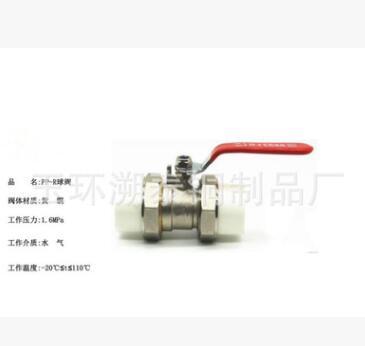 厂家直销黄铜焊接PP-R球阀 电镀活接固定球球阀水暖配件批发 举报 本产品采购属于商业贸易行为