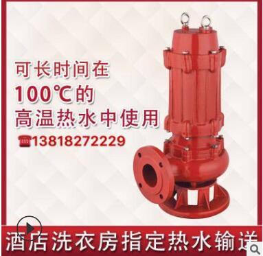 6寸7.5KW电机耐高温潜水污水泵 潜水排污泵380v热水潜水泵