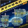 厂家直销 南京环球 Y2-160L-6 11kw三相异步电动机电机