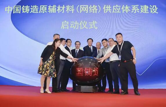 中国铸造原辅材料(网络)供应体系建设平台启动仪式在长春举行