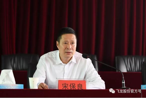 """飞龙公司党委召开""""不忘初心 牢记使命""""主题教育动员大会"""