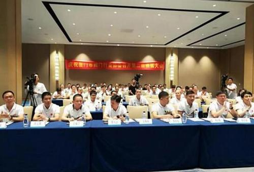 厦门市阀门行业协会第二届换届大会举办