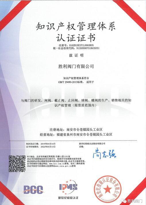 胜利阀门有限公司通过企业知识产权管理体系认证