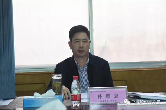 """飞龙公司党委暨班子成员开展""""不忘初心 牢记使命""""主题教育活动"""