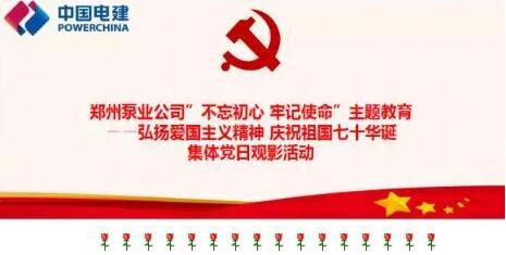 郑州泵业公司组织员工开展弘扬爱国主义精神 庆祝祖国七十华诞集体学习观影活动