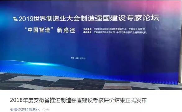 """恒大江海泵业朱庆龙董事长荣获 """"2018年安徽省制造业优秀企业家""""称号"""