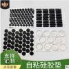 厂家供应硅胶垫 硅胶脚垫 自粘硅胶垫 黑色硅胶垫 硅胶垫圈