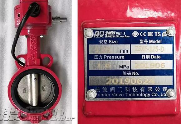 北京某公司采购般德消防信号蜗轮蝶阀