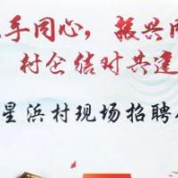 上海中韩杜科泵业星浜村专题招聘会侧记