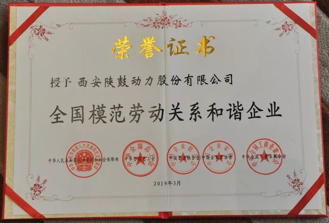 """陕鼓动力被评为""""全国模范劳动关系和谐企业"""""""