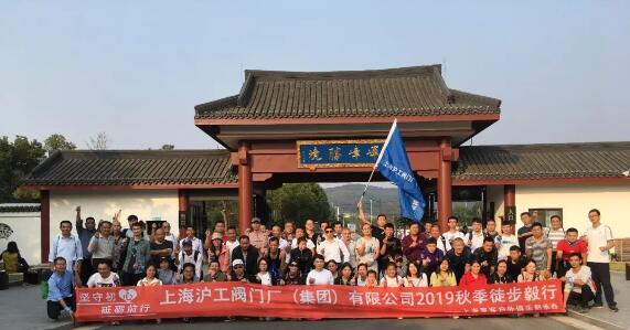 上海沪工阀门厂组织开展2019年秋季徒步毅行活动
