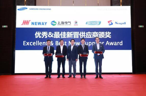 纽威阀门荣获三星工程公司2019年度优秀供应商称号
