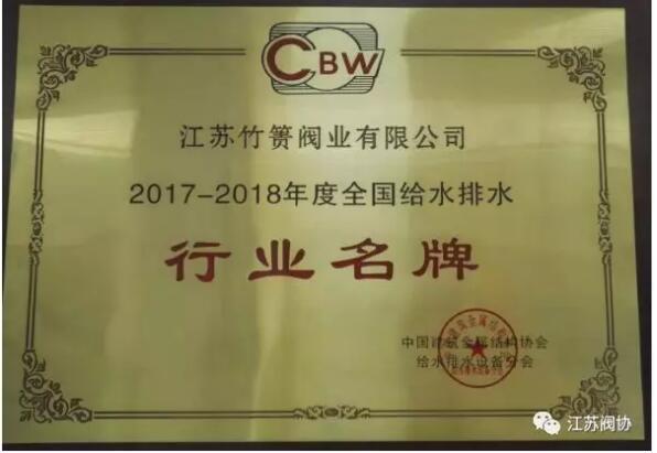 """竹箦阀业荣获""""行业名牌""""和""""行业突出贡献""""奖"""