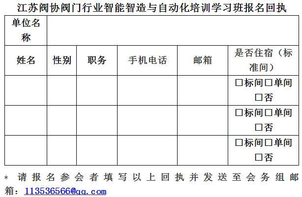江苏阀协将举办江苏阀门行业智能制造与自动化培训学习班