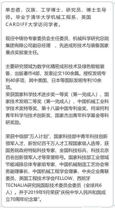 中铸协新任专家委主任委员单忠德当选中国工程院院士